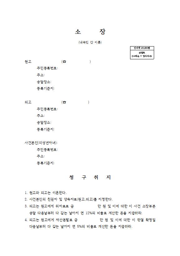 [인천이혼] 내국인 간 재판상 이혼_소장서식