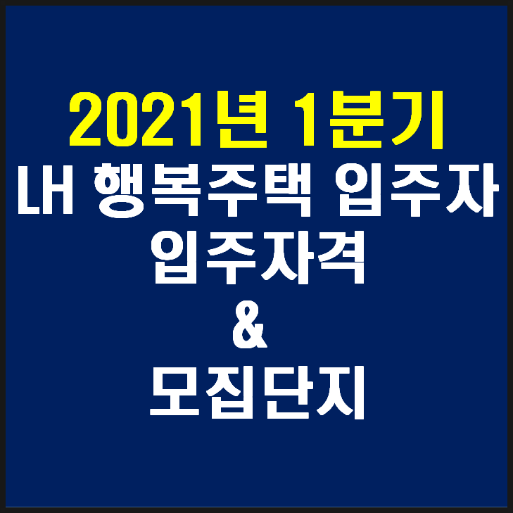 행복주택 입주자격 및 모집단지(2021년 1분기 행복주택 통합공고)
