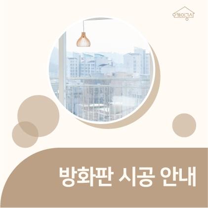 방화판/유리 시공 서비스 안내 ∴ 오케이공사