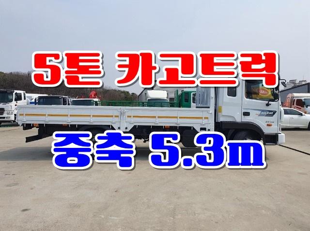 중고 5톤중축카고 장비운반 트럭매매