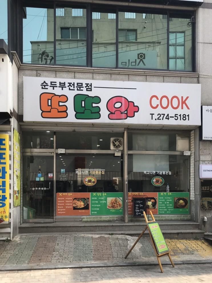 충북대 중문 가성비 밥집 순두부전문점 '또또와식당'