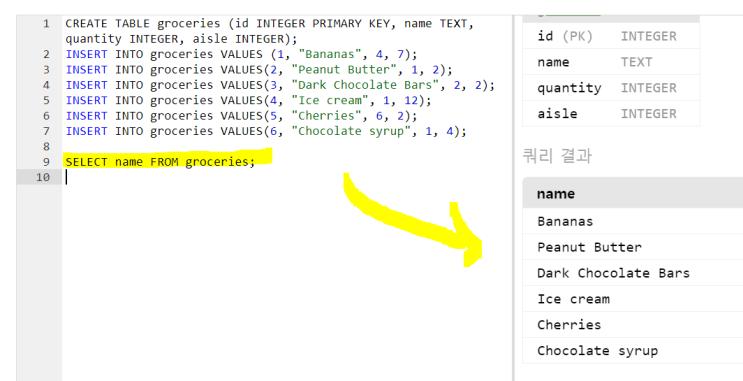 SQL 테이블 쿼리 하기