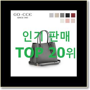 최고의 에트로버킷백 사는곳 공유 인기 순위 TOP 20위