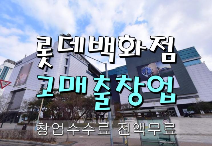 인천 롯데백화점 창업, 고매출 맛집 입점 정보 및 휴무일