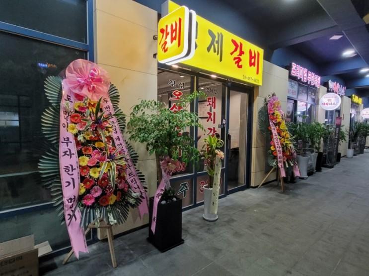 성수 돼지갈비 맛집 :: 새로 오픈한 성수역 형제갈비  리뷰  (내돈내산, 1빠?)
