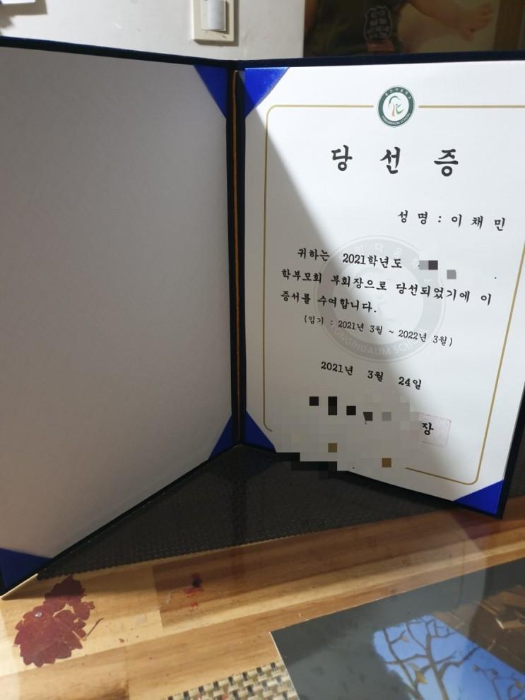초등학교 학부모회 부회장  당선,사회복지 편입 feat 용인다움학교