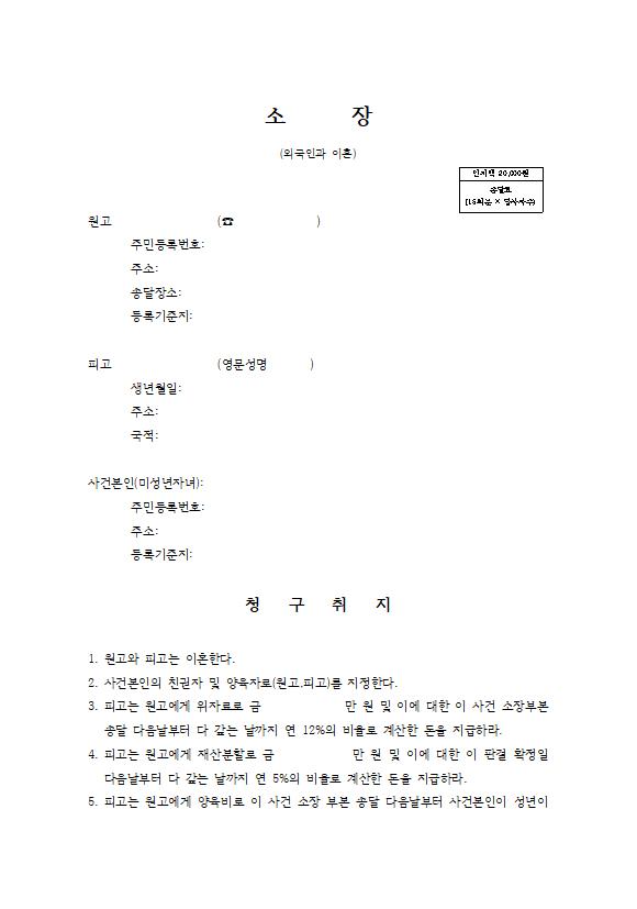 [인천이혼] 내국인과 외국인 간 재판상 이혼_소장서식