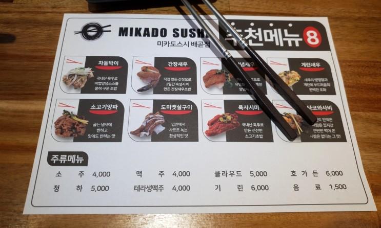 배곧 회전초밥 미카도 스시, 한 접시 1700원인데 퀄리티는 굿!