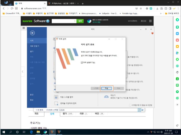 컴퓨터 화면 캡쳐 프로그램, 픽픽(PicPick) 다운로드