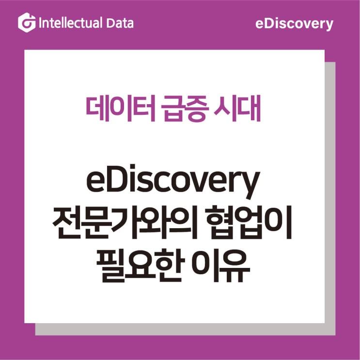 데이터 급증 시대, 전문가와 eDiscovery 협업이 필요한 이유