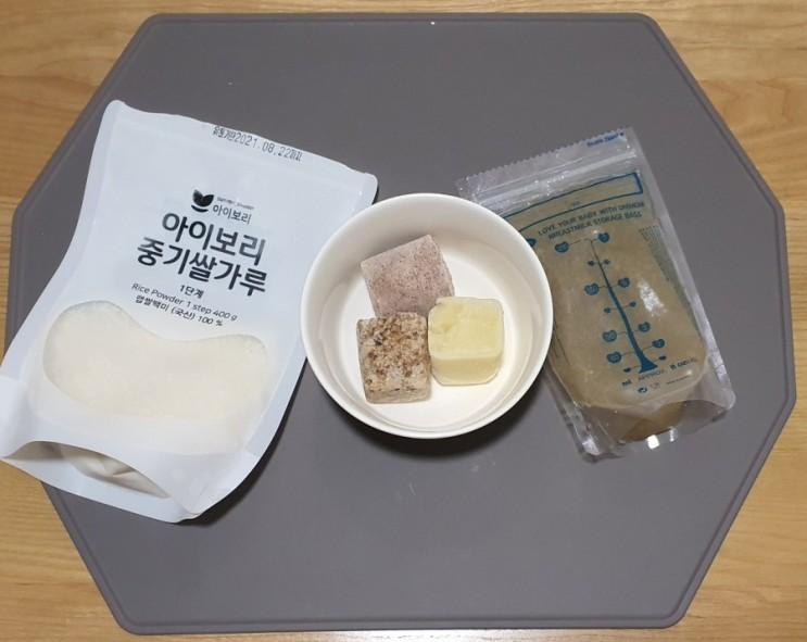 밥솥으로 하는 중기 이유식. 소고기표고버섯감자죽(10배죽, 한끼 150g 기준)