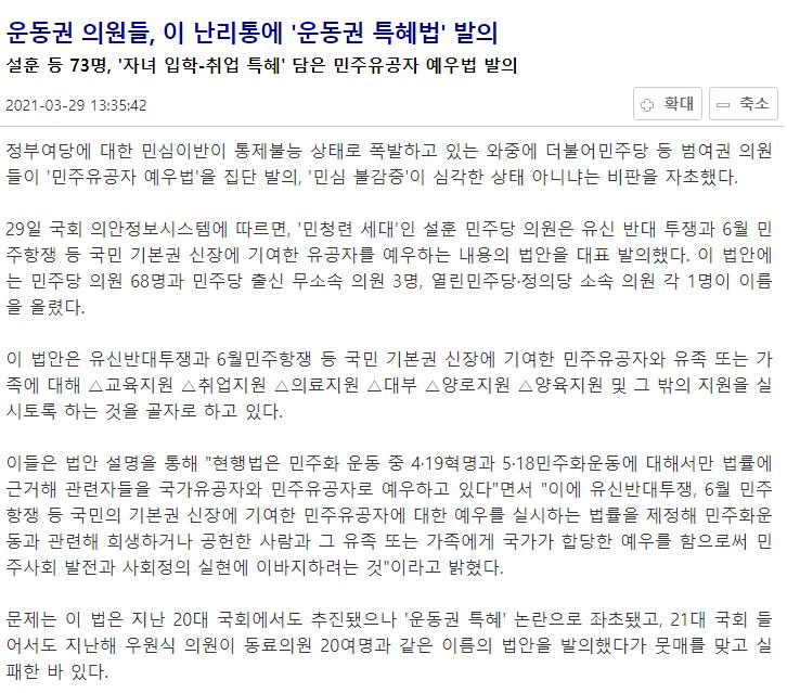 운동권 자녀 대학보내기&취직시키기 프로젝트 3단계 feat. 그들의 빅픽쳐