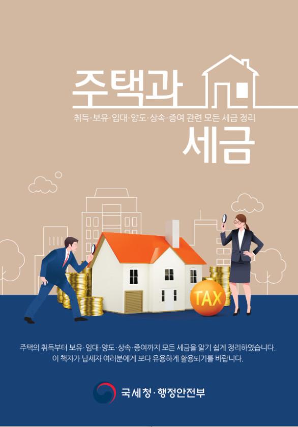 """국세청에서 3월 초에 발간한 베스트셀러 """"주택과 세금"""" E-Book으로 배포중"""