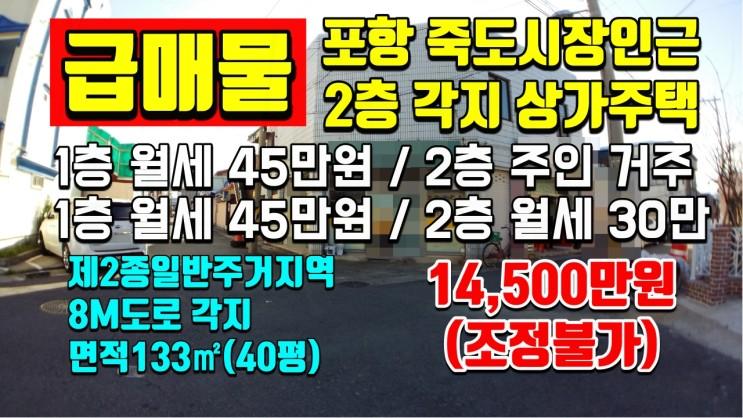 [급매]포항상가주택매매 죽도시장 인근 송도동 8M 도로 각지