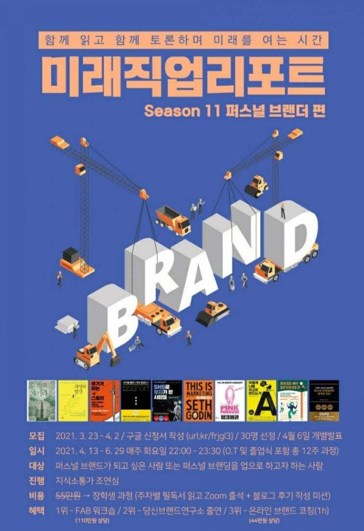 미래직업리포트 시즌11 퍼스널브랜더 편 feat 엠유,글로벌창의인재양성소