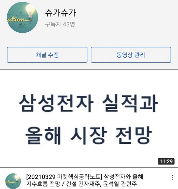 [20210329 마켓핵심공략노트]