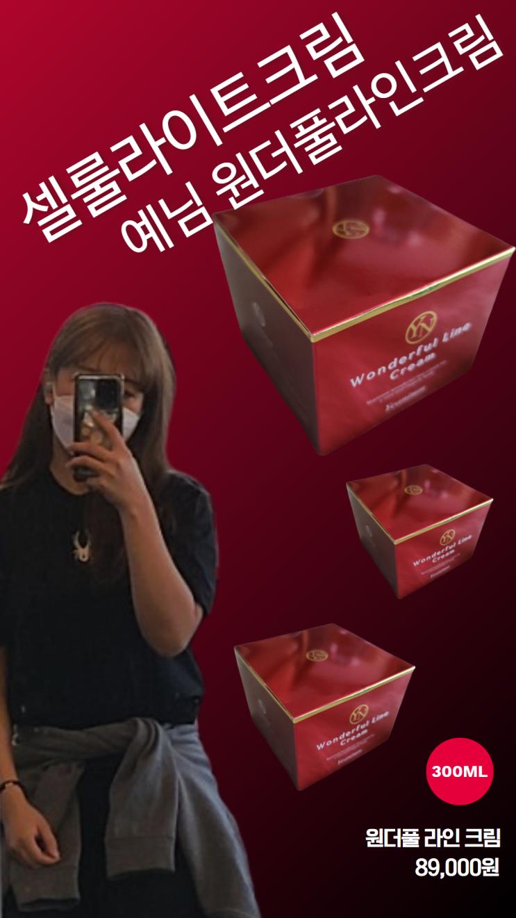 셀룰라이트크림 예님 원더풀라인크림 다이어트시작!