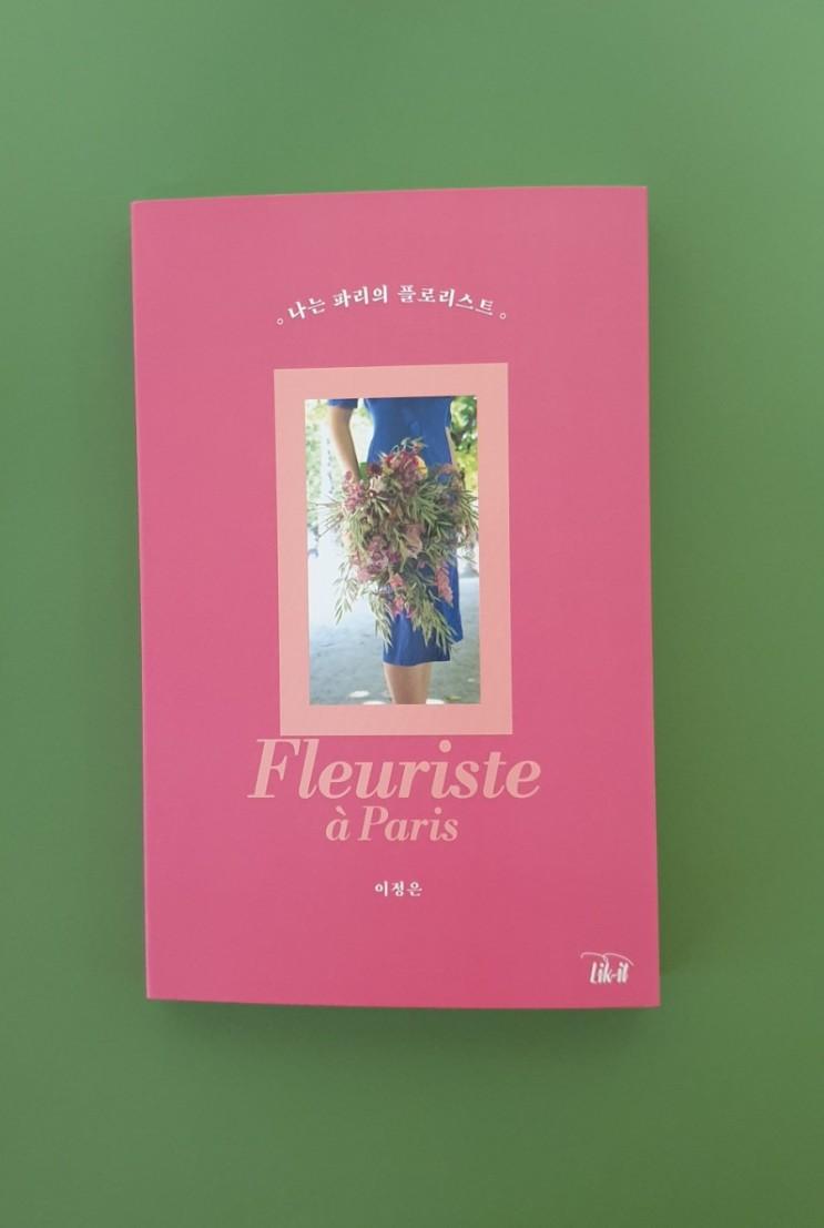 나는 파리의 플로리스트 꽃향기 가득한 책