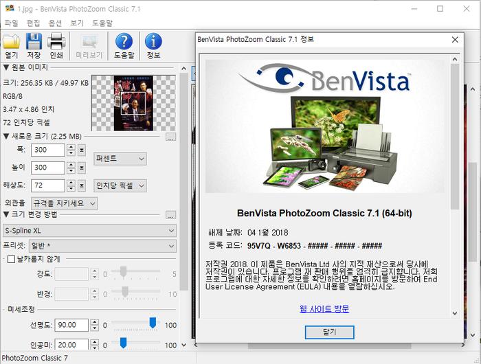 이미지 확대 보정 프로그램 BenVista PhotoZoom Classic 7.1.0