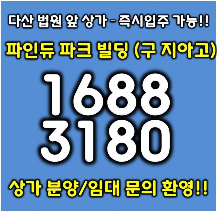 다산 법원검찰청앞 파인듀 파크 빌딩 준공완료 즉시입주가능 분양 임대문의 환영!! : (구)지아고 파크