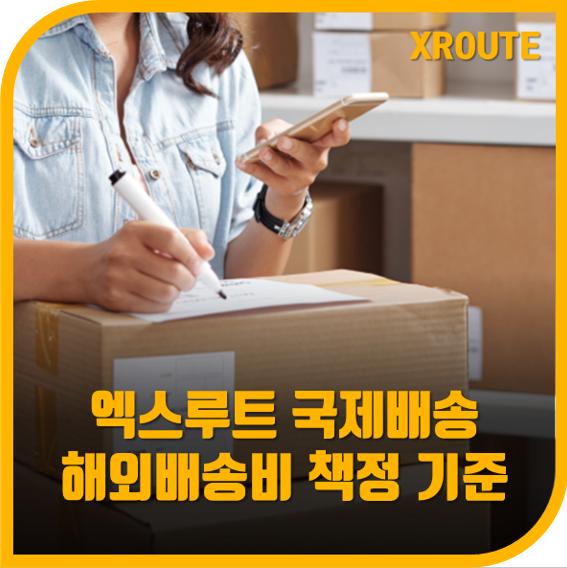 글로벌 이커머스 플랫폼, 엑스루트의 해외배송비 책정 기준!