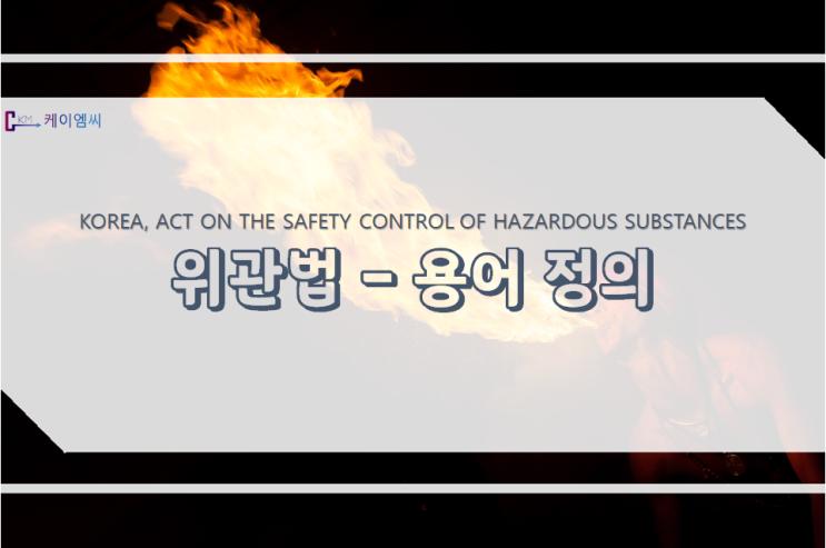 위험물안전관리법 용어 정의