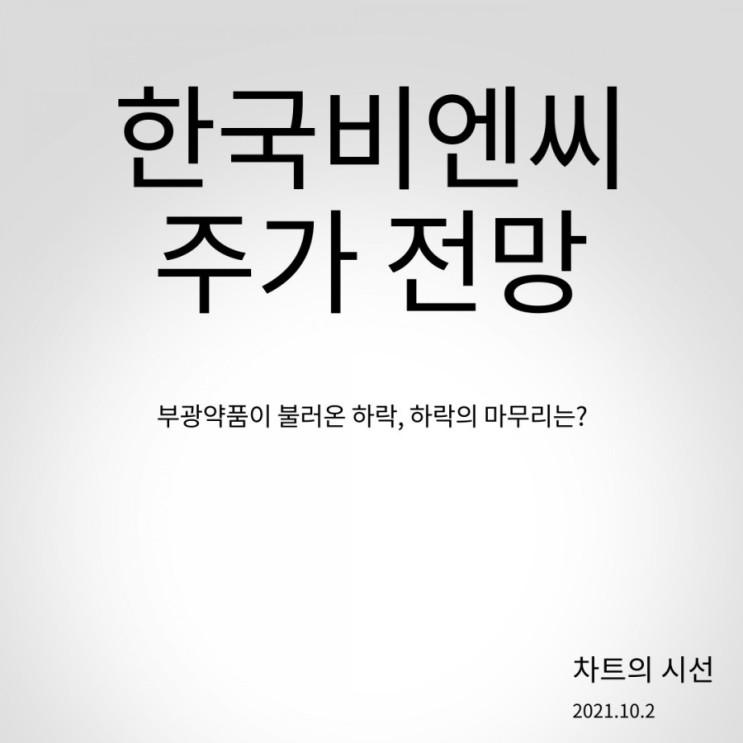 한국비엔씨 ( 임상연기 찌라시? 하락의 마무리 지점 / 2021.10.02 )