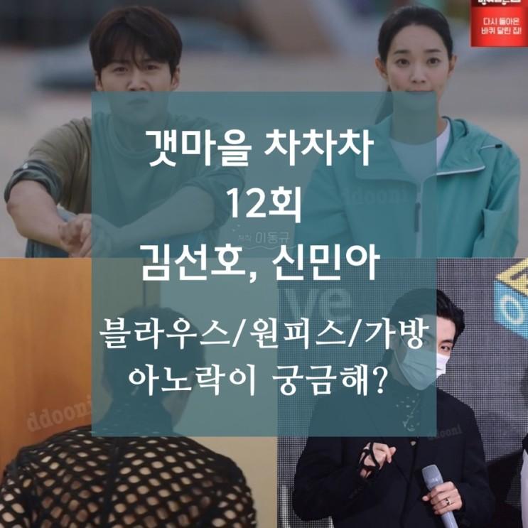 갯마을 차차차 12회 김선호 망사옷? 신민아 아노락 바람막이 블라우스, 가방, 원피스 공개!!