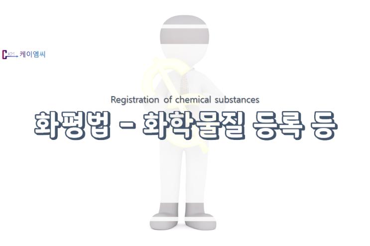 화학물질 등록 등
