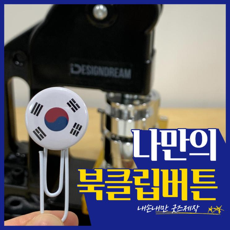 나만의 북클립 만들기 / 도서관 책갈피 / 25mm 버튼프레스 부자재