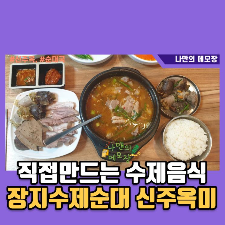 경기 광주 장지동 맛집 장지 수제 순대 신주 옥미 방문기