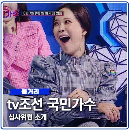 tv조선 국민가수 심사위원 소개 재방송은 언제?