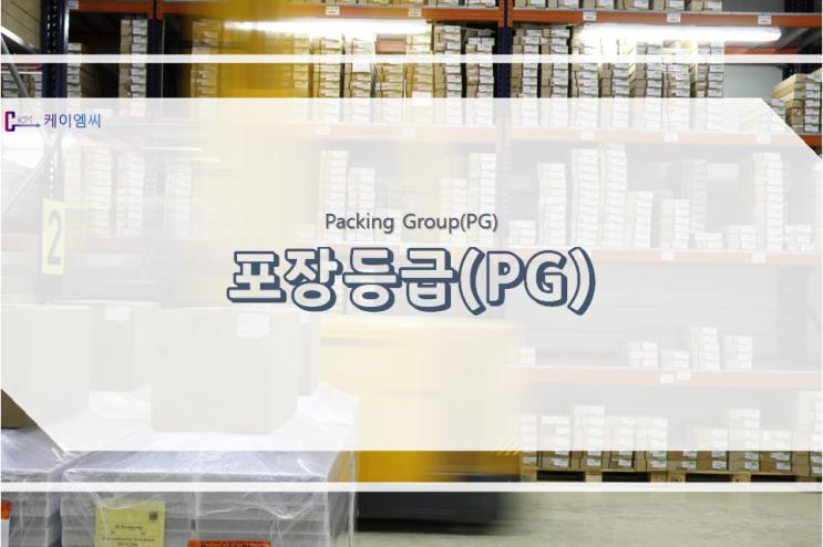 포장등급(Packing Group : PG)