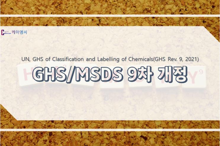 UN, GHS/MSDS 9차 개정