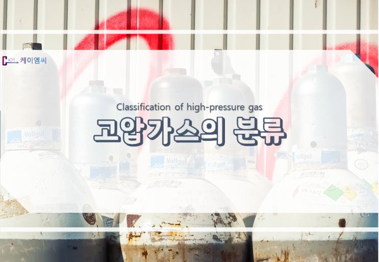 고압가스의 분류