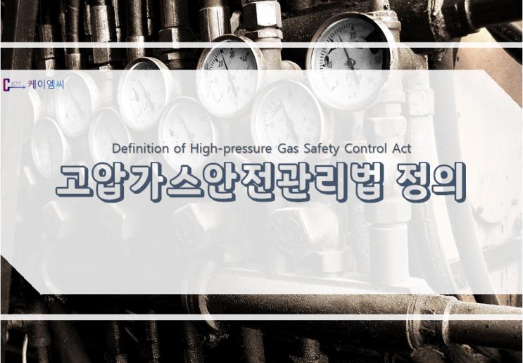 고압가스안전관리법 정의
