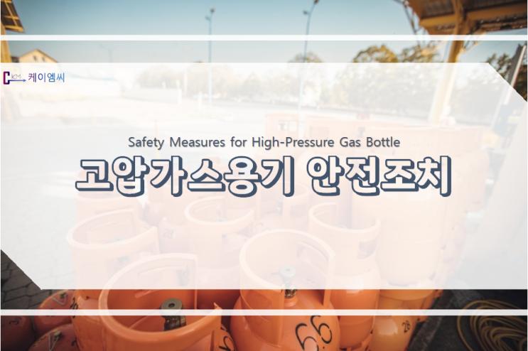 고압가스용기 안전조치