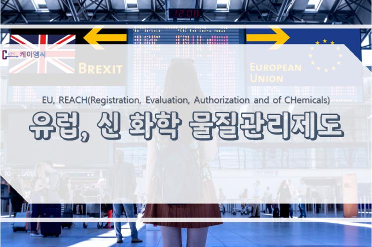 EU, REACH(신 화학물질 관리제도)