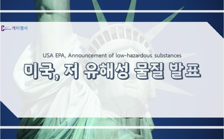USA EPA, 저 유해성 물질 발표
