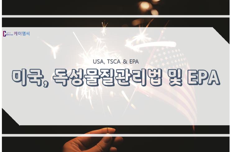 미국, 독성물질관리법(TSCA) 및 환경보호청(EPA)