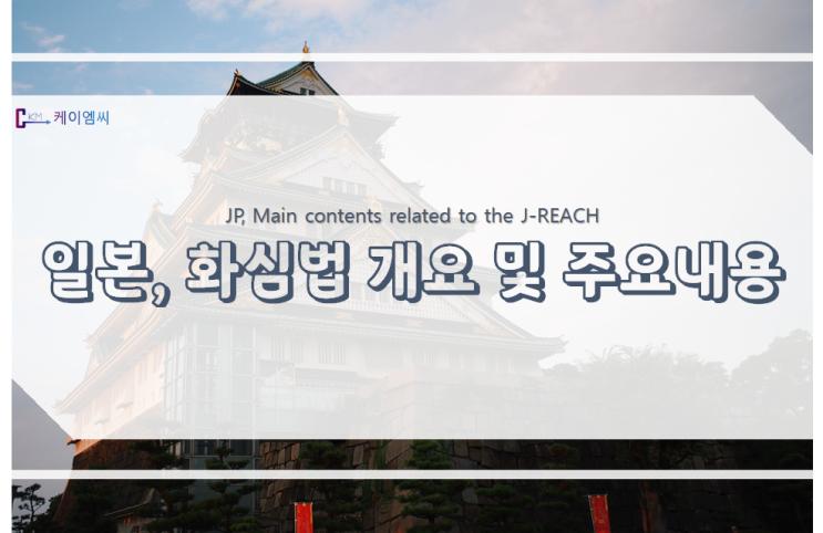 일본, 화심법(J-REACH)관련 주요내용