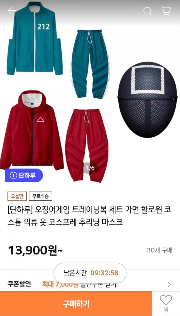 오징어게임 츄리닝 파네요(중국산이니 구경만^^)