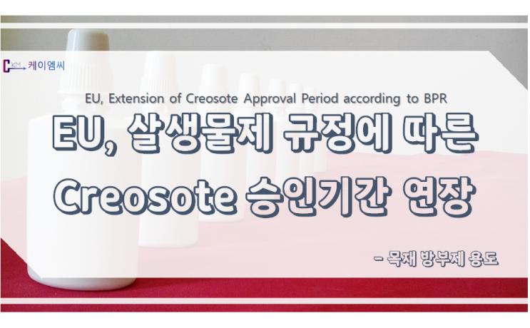 EU, 살생물제 규정(BPR)에 따른 목재 방부제 용도의 Creosote 승인기간 연장