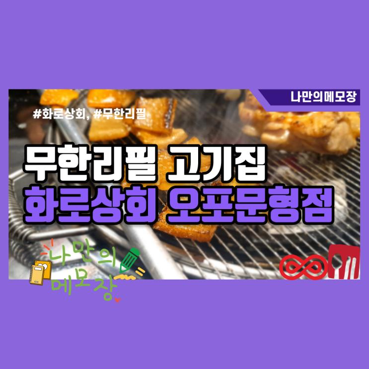 가성비 맛집 무한리필 고기집 화로 상회 오포 문형점