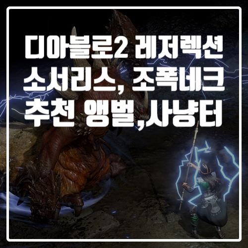 디아블로2 레저렉션 게임공략 소서리스, 조폭네크 추천 앵벌, 사냥터 정리