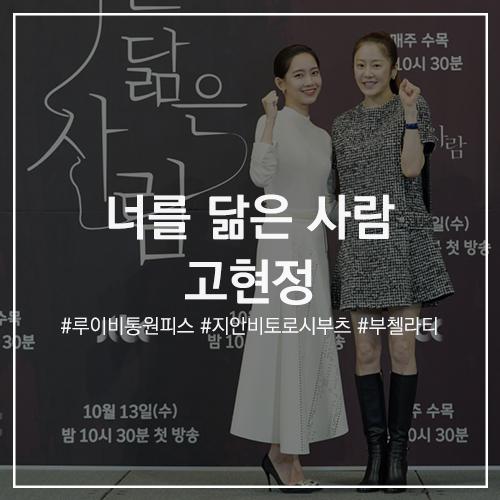 스타의 패션 #고현정 : JTBC 수목드라마 너를 닮은 사람 제작발표회 w.신현빈 / 루이비통 원피스 지안비토로시 부츠 부첼라티 오페라 시계 귀걸이 목걸이