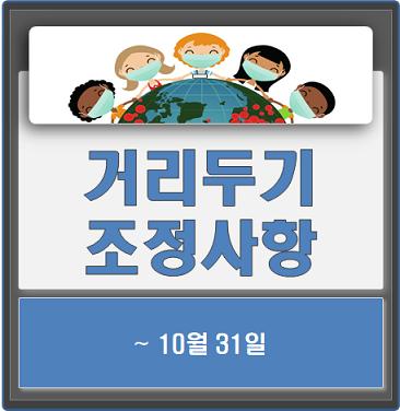 사회적 거리두기 조정안 필수확인사항 (~10.31)