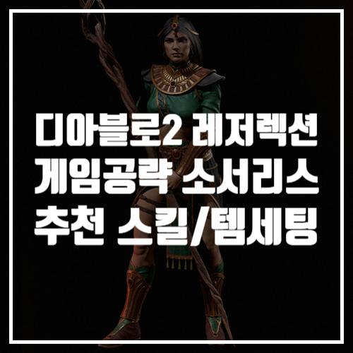 디아블로2 레저렉션 게임공략 (원소술사) 소서리스 스킬트리 추천 아이템 세팅