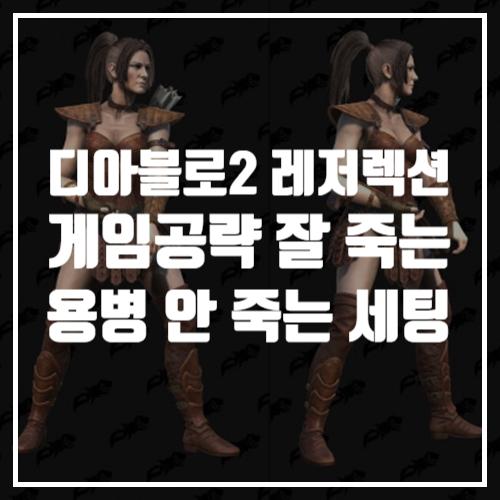 디아블로2 레저렉션 게임공략 너무 잘 죽는 디아2 용병 장비추천 세팅 방법