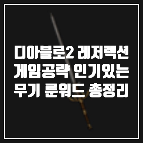 디아블로2 레저렉션 게임공략 디아2 인기 있는 무기 룬워드 총 정리 버전